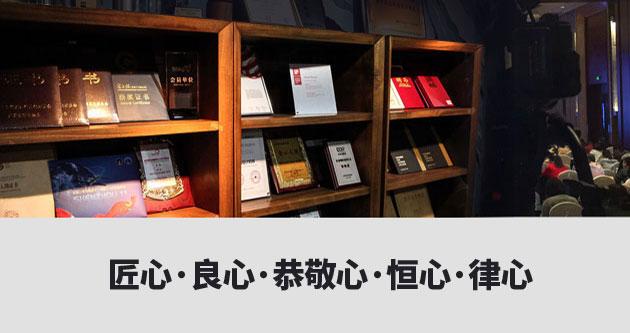 北京美研亿博国际专线投注公司荣誉和企业价值观