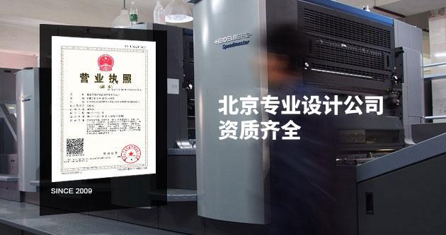 北京美研品牌亿博国际专线投注公司资质