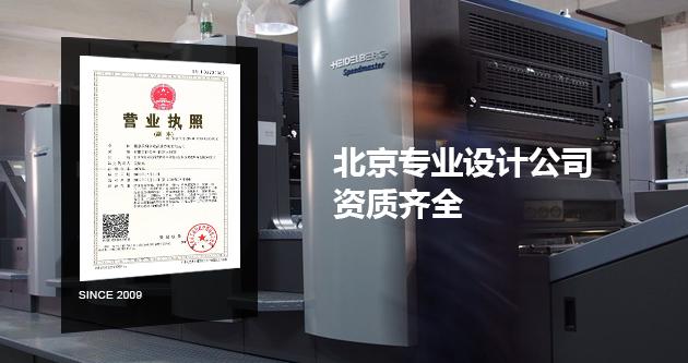 北京美研产品手册亿博国际专线投注公司资质
