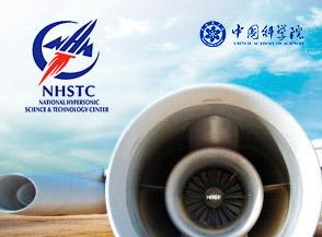 中国科学院高超声速科技中心VI设计系统
