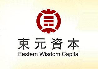 香港东元资本企业LOGO亿博国际专线投注