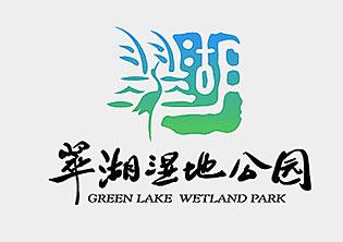 翠湖国家城市湿地公园品牌LOGO亿博国际专线投注