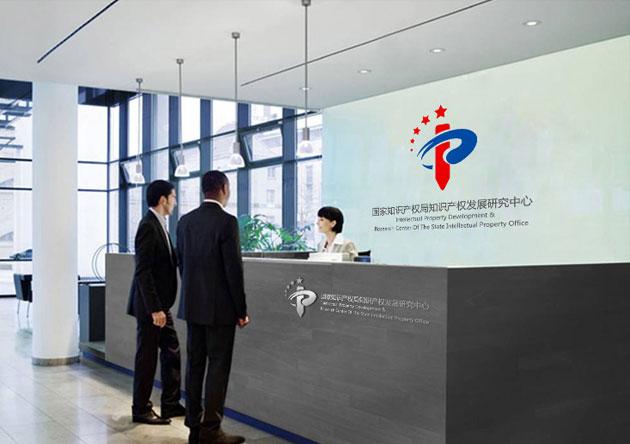 国家知识产权局研究中心VIS亿博国际专线投注