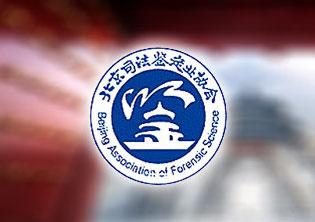 北京司法鉴定业协会VIS亿博国际专线投注