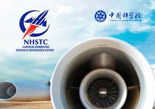 中国科学院高超声速科技中心VIS亿博国际专线投注
