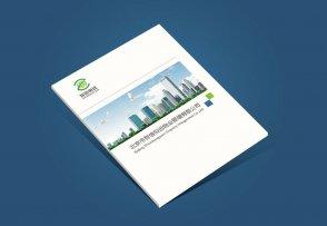 物业公司画册设计_企业简介设计