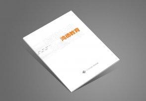 北京鸿德教育集团画册设计