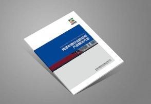 新材料产品画册_高盟公司宣传画册