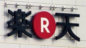 新款日本乐天个性logo和字体设计