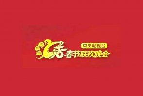 央视春晚logo设计的含义和趣事