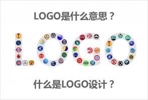 LOGO是什么意思?什么是LOGO设计的