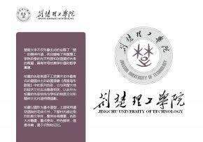 荆楚理工学院校徽在文化脉络上的继