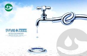 节水标志的设计含义与应用智慧