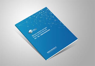 奥特为企业宣传册_电子仪器产品画册