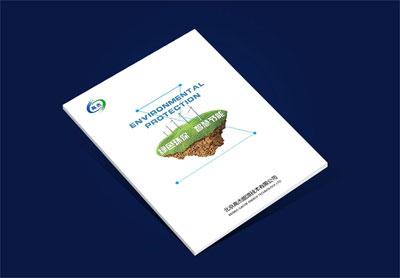 北京高杰公司画册_能源企业宣传册