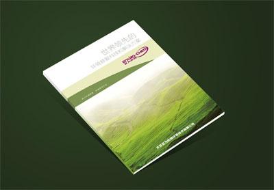 宜为凯姆企业画册_生物科技宣传册