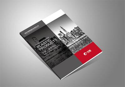 华章橡塑企业画册_建材产品宣传册
