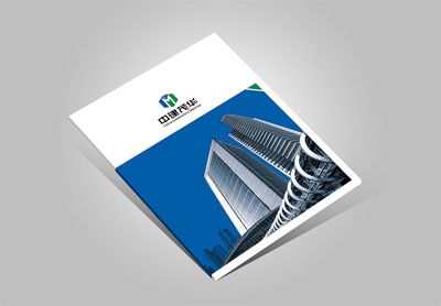 北京中建企业宣传册设计