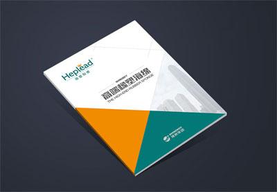 海普利德橡塑产品画册_集团品牌画册