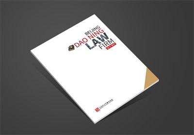 北京道宁律师事务所企业宣传册
