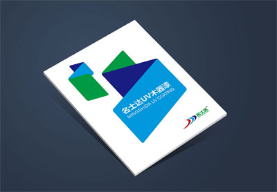 木器漆产品画册_北京名士达宣传手册