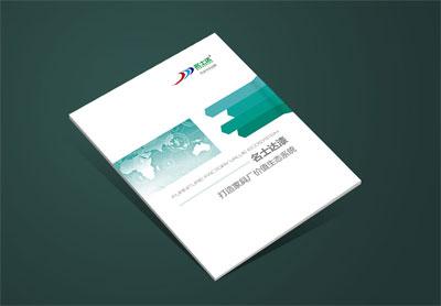 名士达画册设计制作_企业内刊设计