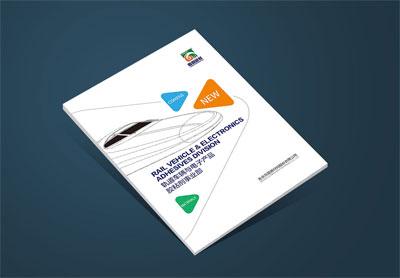 粘合剂产品画册_北京高盟公司宣传册