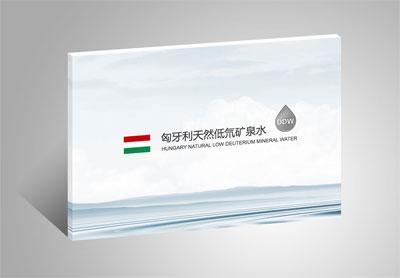低氘矿泉水宣传图册_匈牙利品牌画册