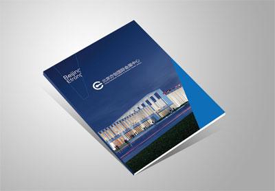 2018北京亦创国际会展中心宣传画册