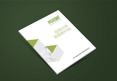 尚资源智能垃圾分类宣传册设计理念
