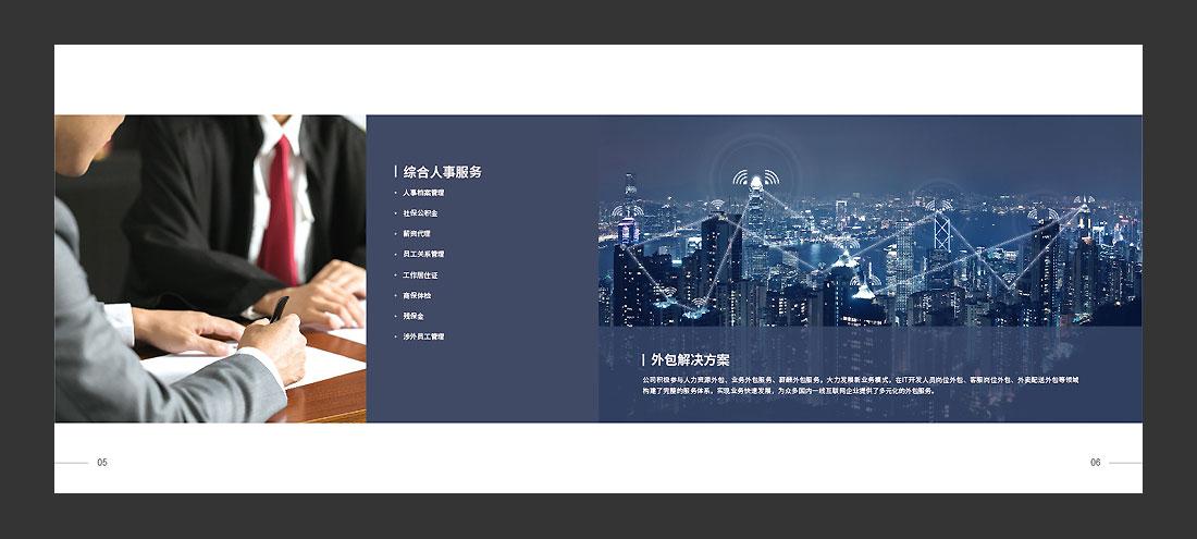 北京万古人力资源公司宣传册,精装画册亿博国际专线投注-5