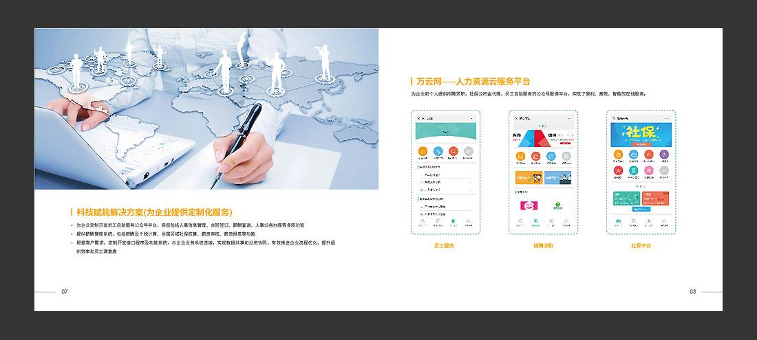 北京万古人力资源公司宣传册,精装画册亿博国际专线投注-6