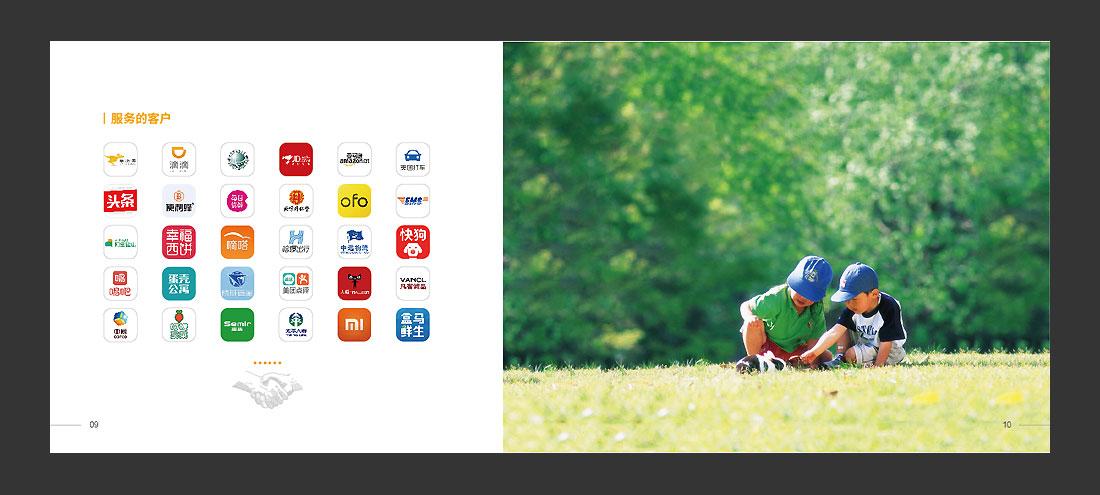 北京万古人力资源公司宣传册,精装画册亿博国际专线投注-7