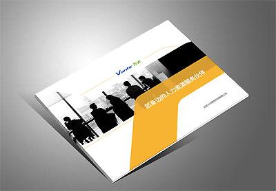 北京万古人力资源公司宣传册,精装画册设计