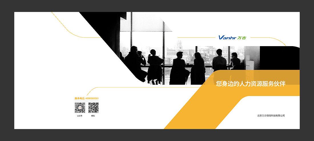 北京万古人力资源公司宣传册,精装画册亿博国际专线投注-2