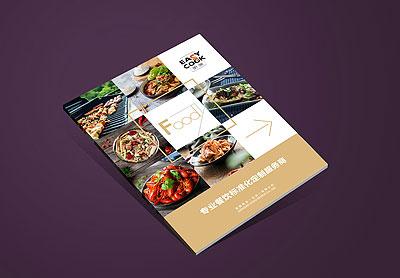 更美餐饮公司宣传册,餐饮品牌画册设计制作