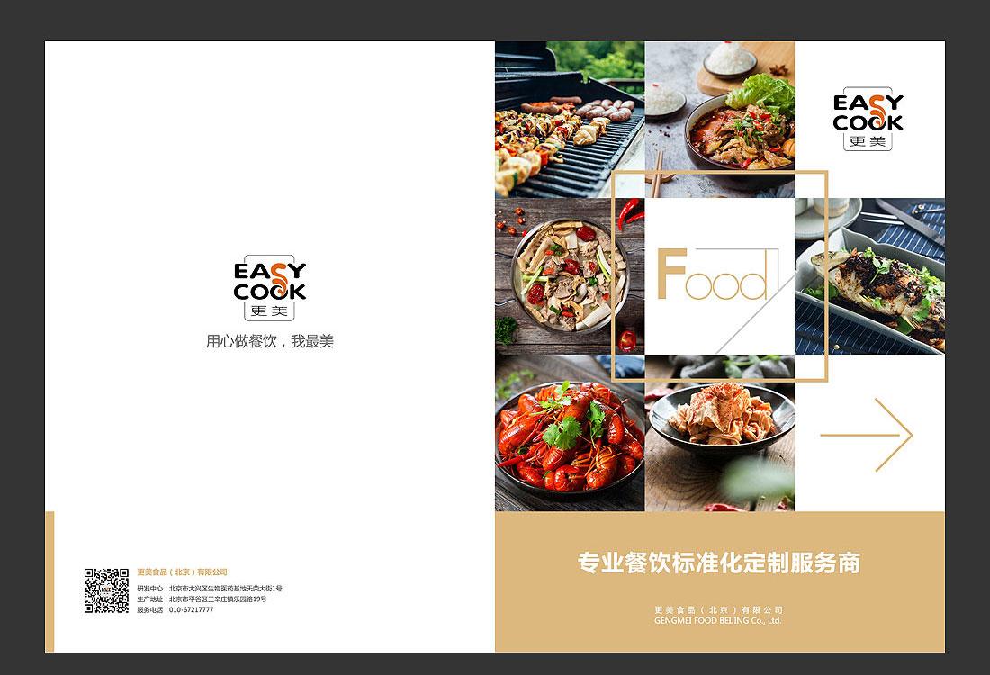 更美餐饮公司宣传册,餐饮品牌画册亿博国际专线投注制作-2
