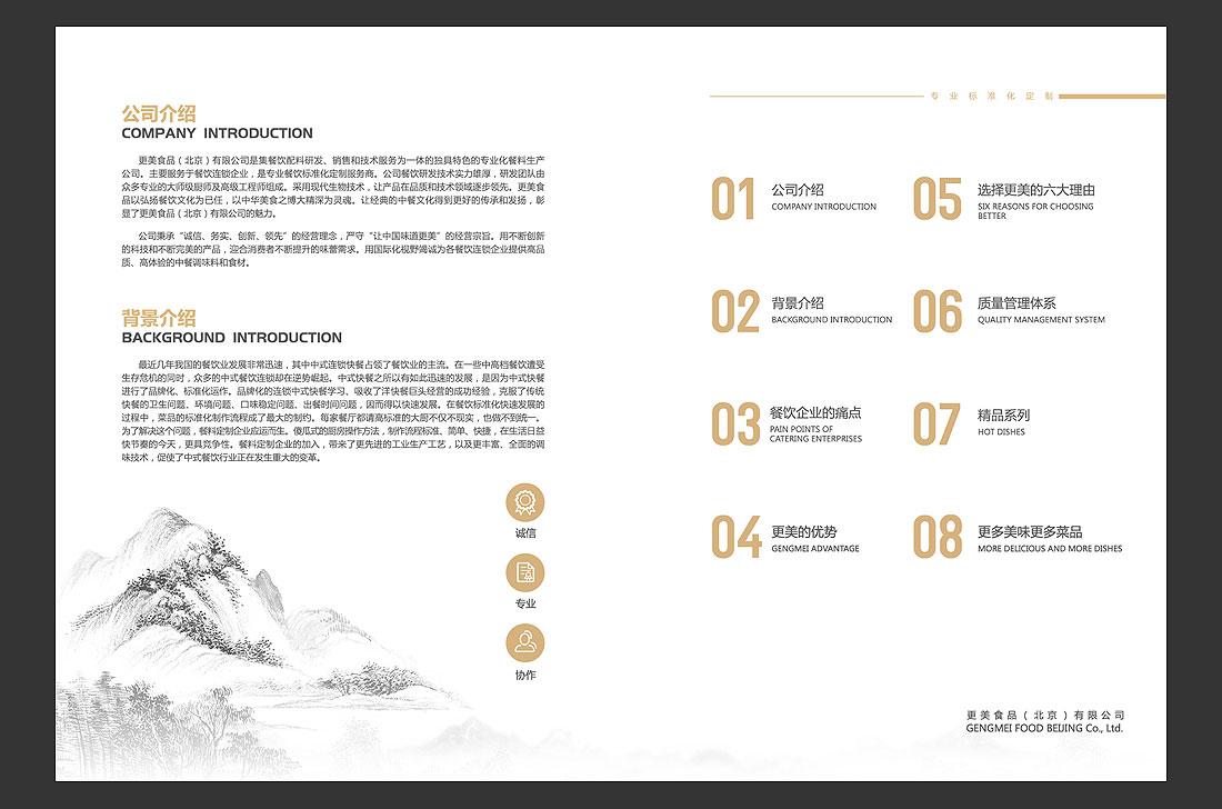 更美餐饮公司宣传册,餐饮品牌画册亿博国际专线投注制作-3