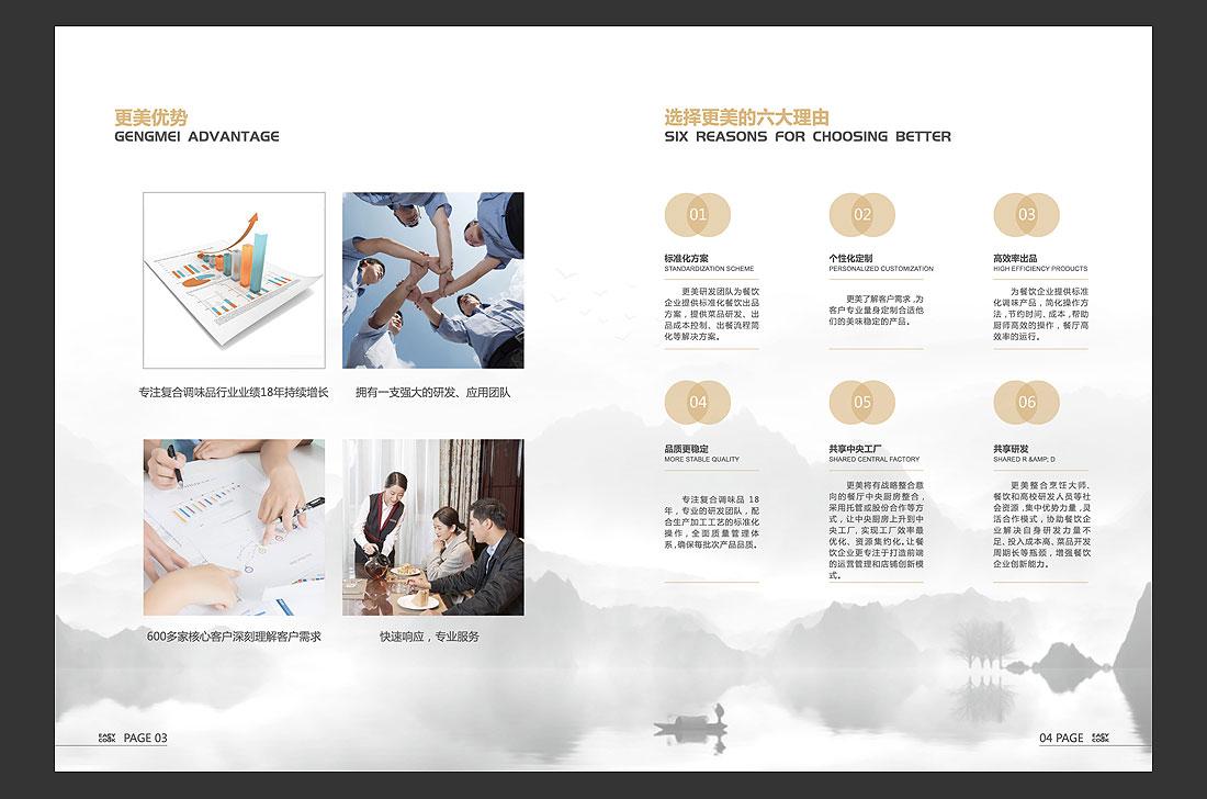 更美餐饮公司宣传册,餐饮品牌画册亿博国际专线投注制作-5