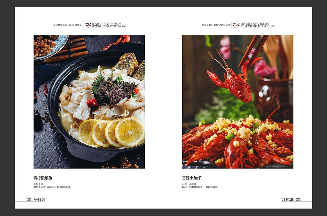 更美餐饮公司宣传册,餐饮品牌画册亿博国际专线投注制作-7