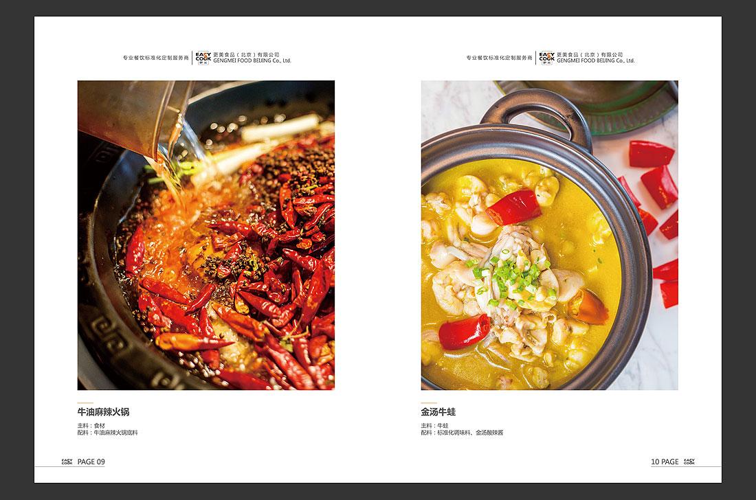 更美餐饮公司宣传册,餐饮品牌画册亿博国际专线投注制作-8