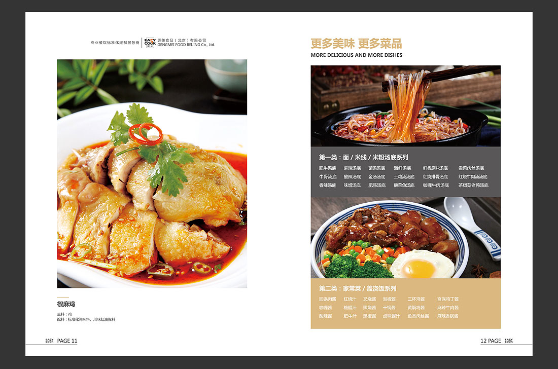 更美餐饮公司宣传册,餐饮品牌画册亿博国际专线投注制作-9