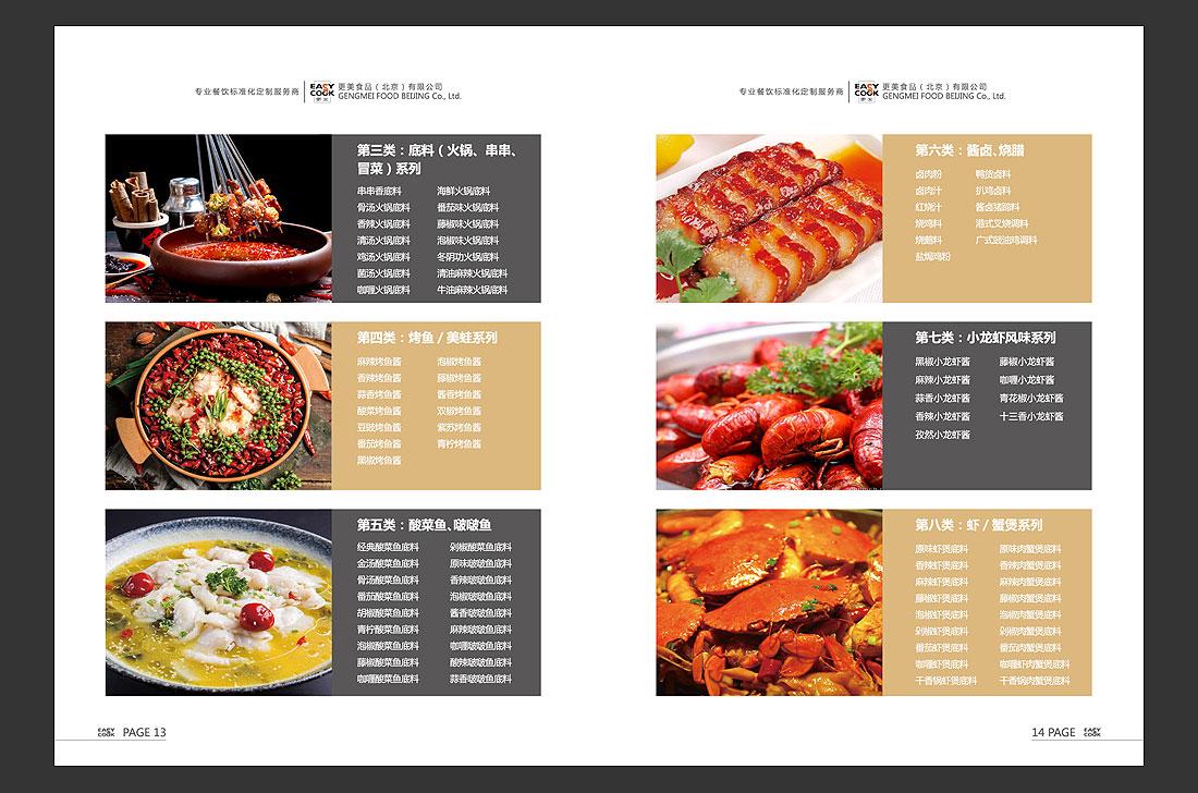 更美餐饮公司宣传册,餐饮品牌画册亿博国际专线投注制作-10