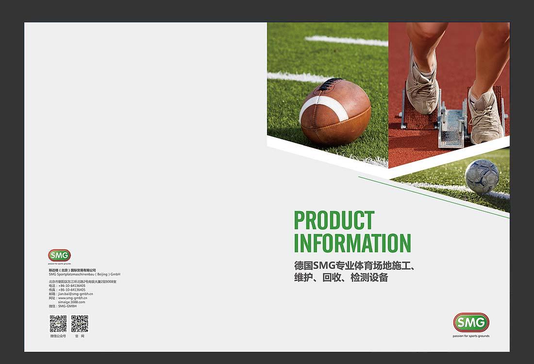 产品目录亿博国际专线投注,SMG产品画册欣赏-2