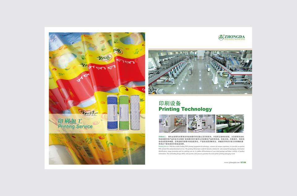 济南安瑞索思包装材料公司宣传册亿博国际专线投注-2