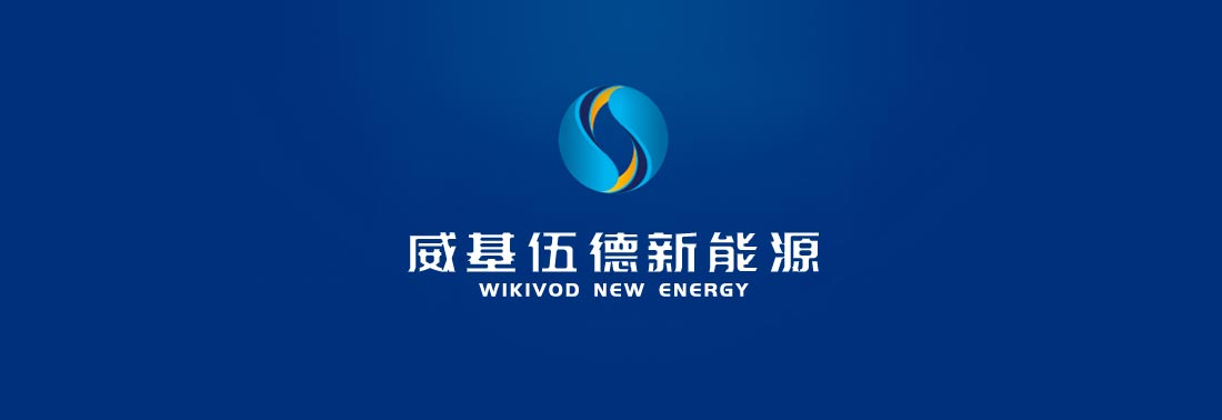 青岛威基伍德新能源标志亿博国际专线投注-1