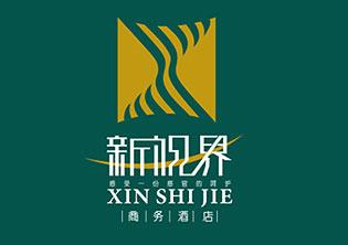 石家庄新世界酒店VI亿博国际专线投注